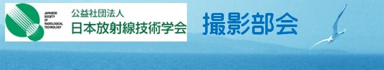 日本放射線技術学会 撮影部会