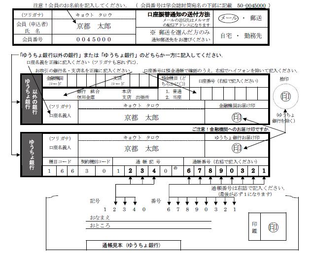 お知らせ]会費預金口座振替の新規申込について   公益社団法人 日本 ...