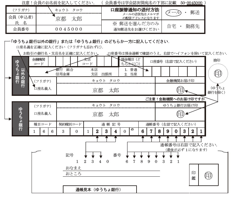 71-12yokinkouzakinyuurei