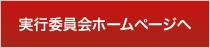実行委員会ホームページ