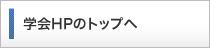 本部事務局のサイト